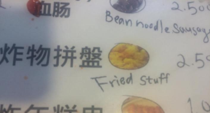 Fried Stuff